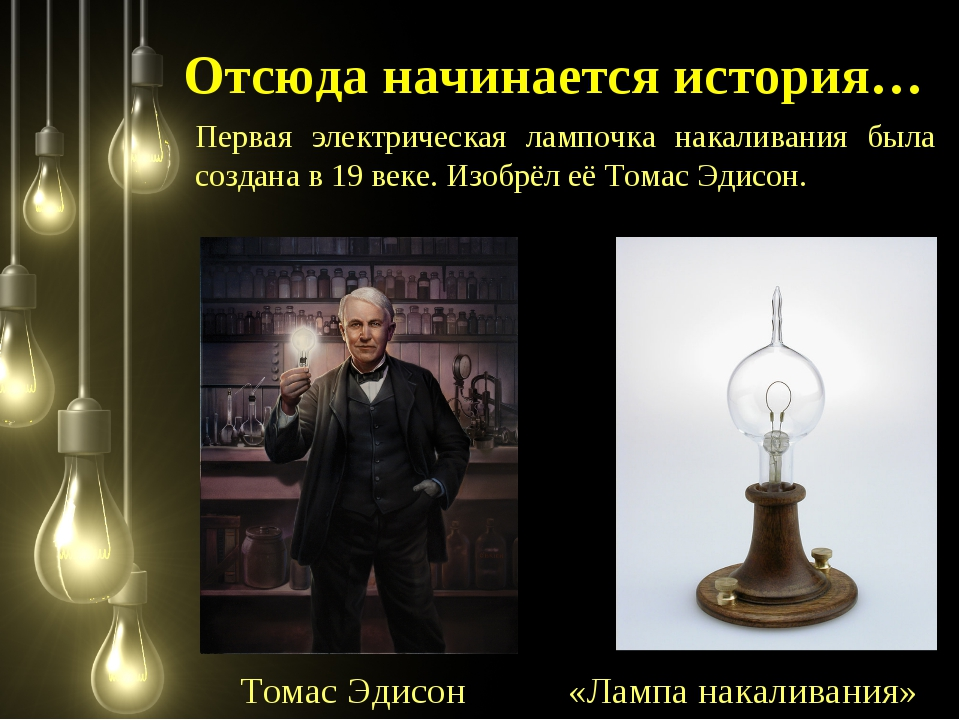 Отсюда начинается история… Первая электрическая лампочка накаливания была соз...