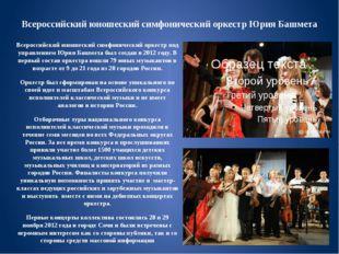Всероссийский юношеский симфонический оркестр Юрия Башмета Всероссийский юнош