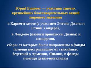 Юрий Башмет — участник многих крупнейших благотворительных акций мирового зна
