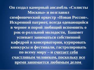 Он создал камерный ансамбль «Солисты Москвы» и возглавил симфонический оркест