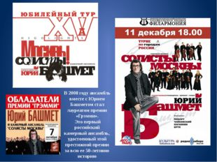 В 2008 году ансамбль вместе с Юрием Башметом стал лауреатом премии «Грэмми».