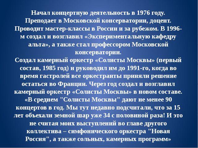 Начал концертную деятельность в 1976 году. Преподает в Московской консерватор...