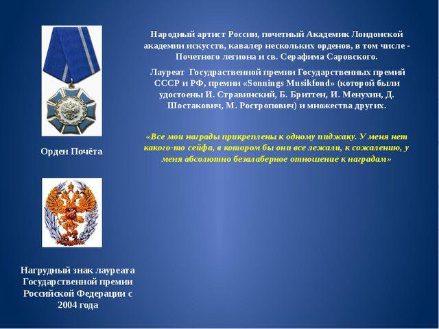 Народный артист России, почетный Академик Лондонской академии искусств, кавал...