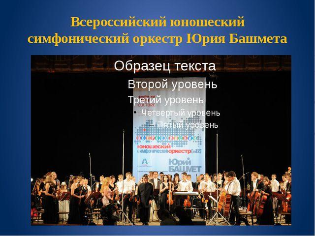Всероссийский юношеский симфонический оркестр Юрия Башмета
