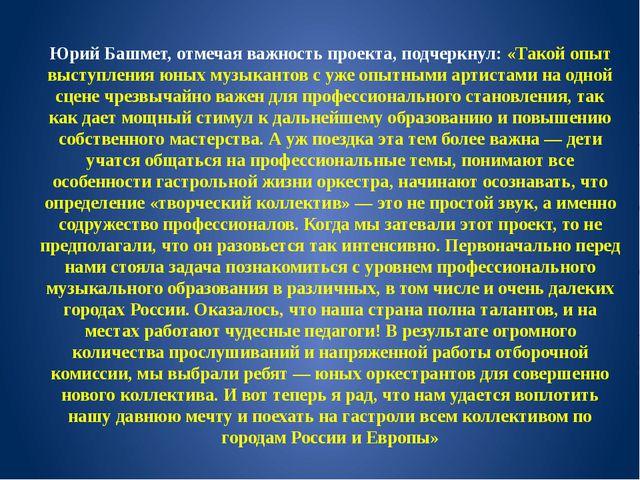 Юрий Башмет, отмечая важность проекта, подчеркнул: «Такой опыт выступления юн...
