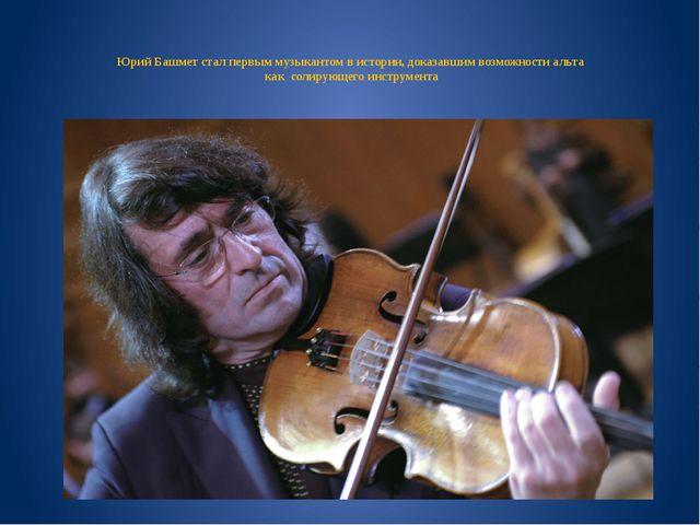 Юрий Башмет стал первым музыкантом в истории, доказавшим возможности альта ка...