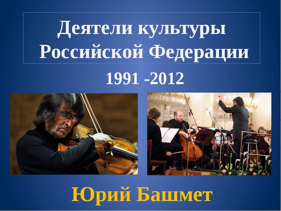 Деятели культуры Российской Федерации 1991 -2012 Юрий Башмет