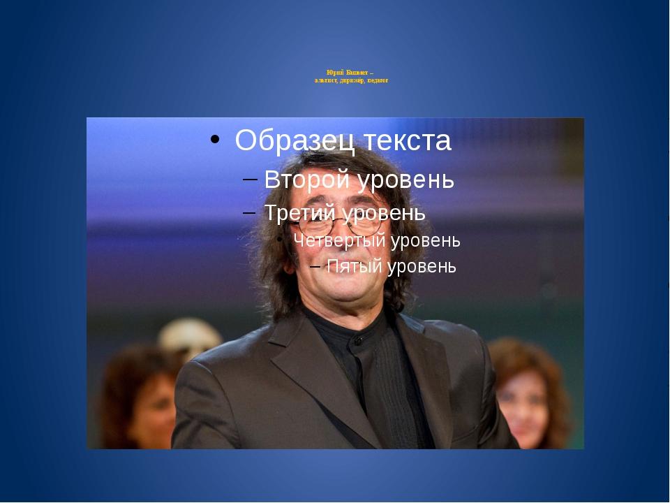 Юрий Башмет – альтист, дирижёр, педагог