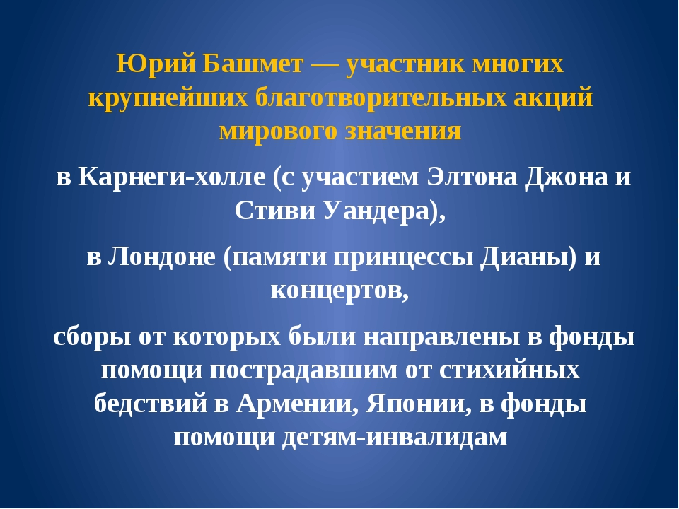 Юрий Башмет — участник многих крупнейших благотворительных акций мирового зна...