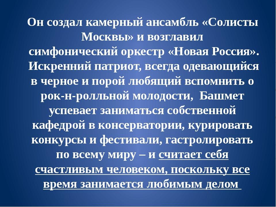 Он создал камерный ансамбль «Солисты Москвы» и возглавил симфонический оркест...