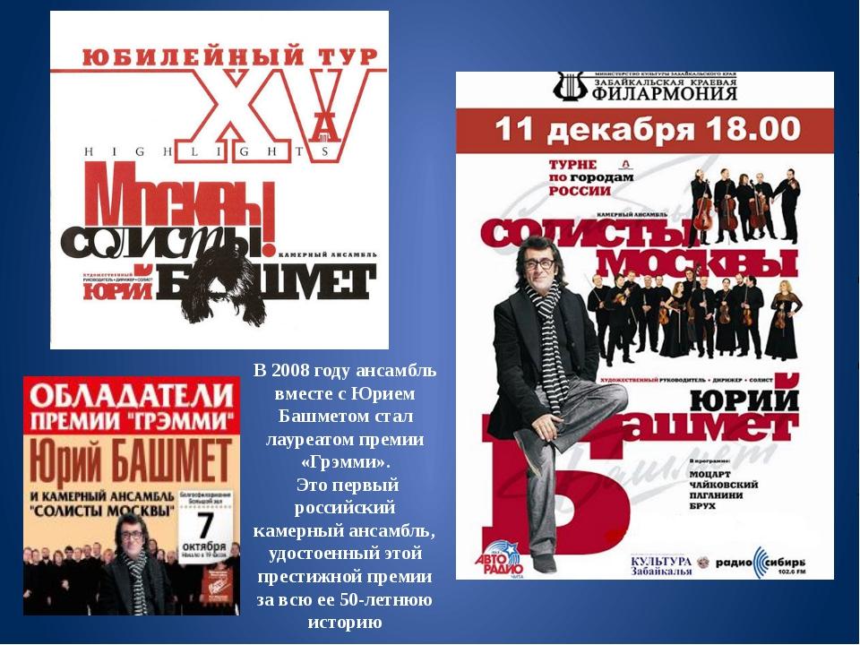 В 2008 году ансамбль вместе с Юрием Башметом стал лауреатом премии «Грэмми»....