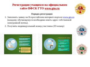 Регистрация учащихся на официальном сайте ВФСК ГТО www.gto.ru Порядок регистр