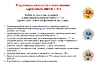 Подготовка учащихся к выполнению нормативов ВФСК ГТО Работа по подготовке уча