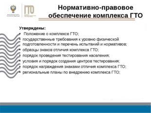 Нормативно-правовое обеспечение комплекса ГТО Утверждены: Положение о комплек