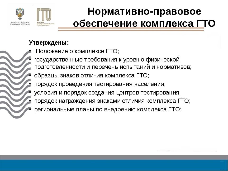 Нормативно-правовое обеспечение комплекса ГТО Утверждены: Положение о комплек...