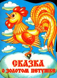 http://multfilmchiki.ru/uploads/1256518876_skazka-o-zolotom-petushke.jpg