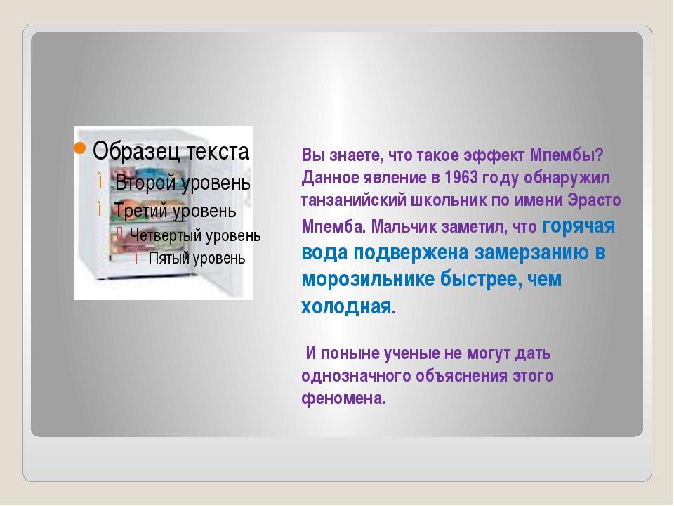 Вы знаете, что такое эффект Мпембы? Данное явление в 1963 году обнаружил танз...