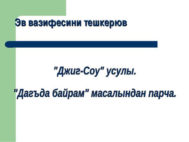 Эв вазифесини тешкерюв