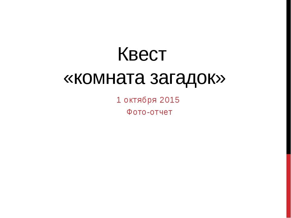 Квест «комната загадок» 1 октября 2015 Фото-отчет