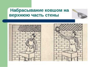 Набрасывание ковшом на верхнюю часть стены