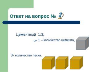 Ответ на вопрос № Цементный 1:3, где 1 – количество цемента, 3- количество пе