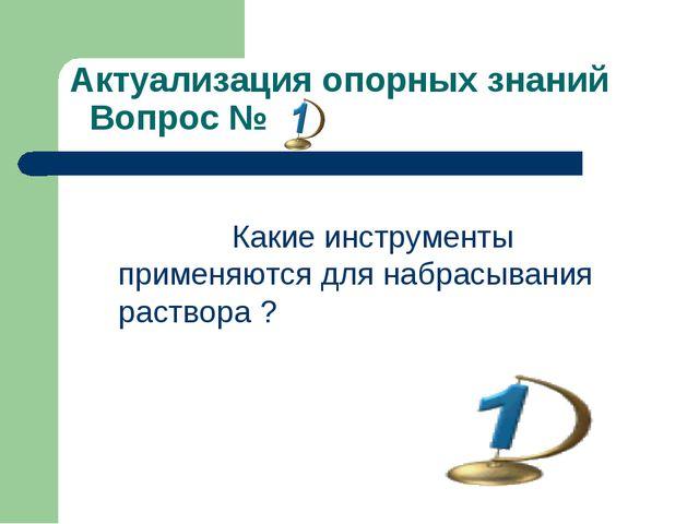 Актуализация опорных знаний Вопрос № Какие инструменты применяются для набрас...