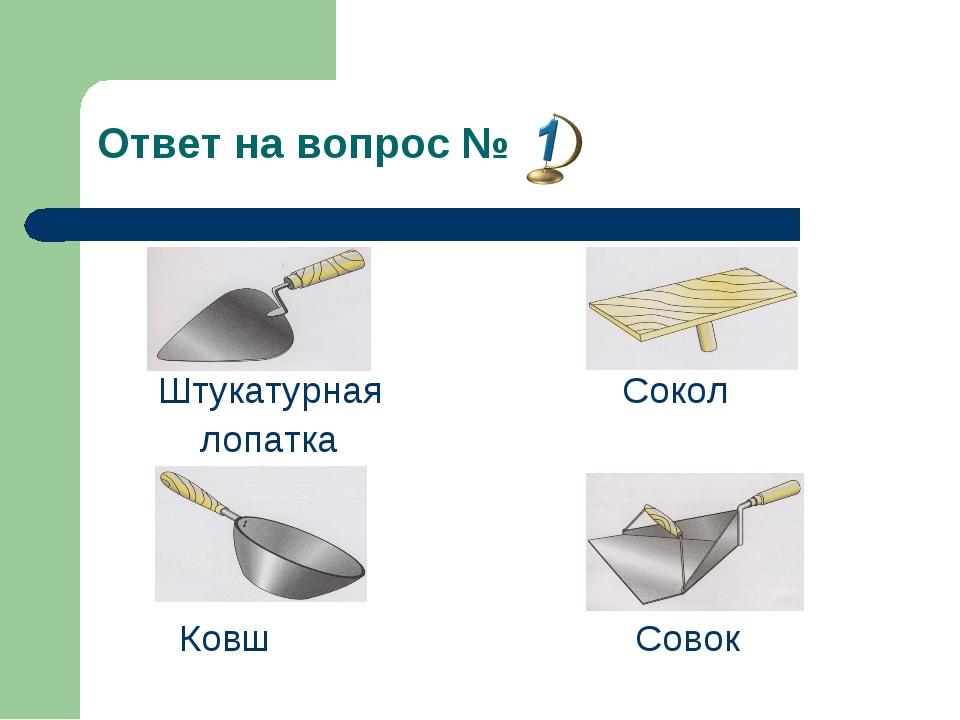 Ответ на вопрос № Штукатурная Сокол лопатка Ковш Совок