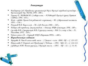 Литература Бондаренко Э.О. Праздники христианской Руси; Русский народный кал
