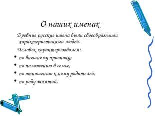 О наших именах Древние русские имена были своеобразными характеристиками люде