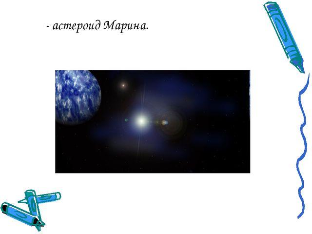 - астероид Марина.