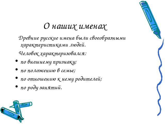 О наших именах Древние русские имена были своеобразными характеристиками люде...