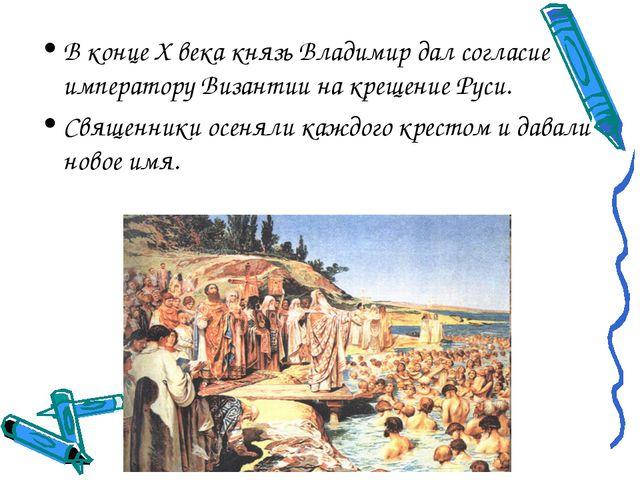 В конце Х века князь Владимир дал согласие императору Византии на крещение Ру...