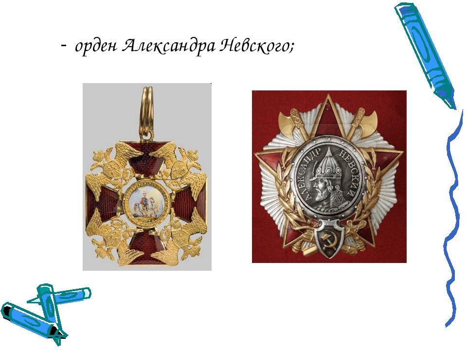 - орден Александра Невского;