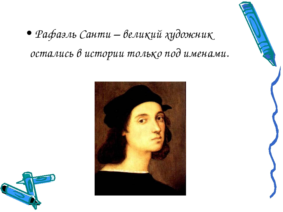 Рафаэль Санти – великий художник остались в истории только под именами.