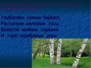 Определить средство выразительности, используемое в стихотворении С. Есенина.