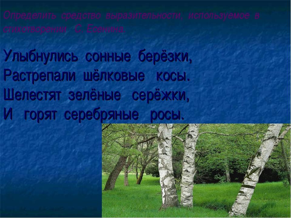 Определить средство выразительности, используемое в стихотворении С. Есенина....