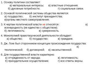 1. Основу политики составляют: а) материальные интересы;в) властные отношени