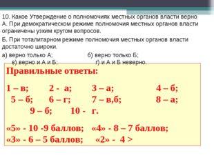 Правильные ответы: 1 – в;2 - а;3 – а;4 – б; 5 – б;6 – г;7 – в,б;8 – а