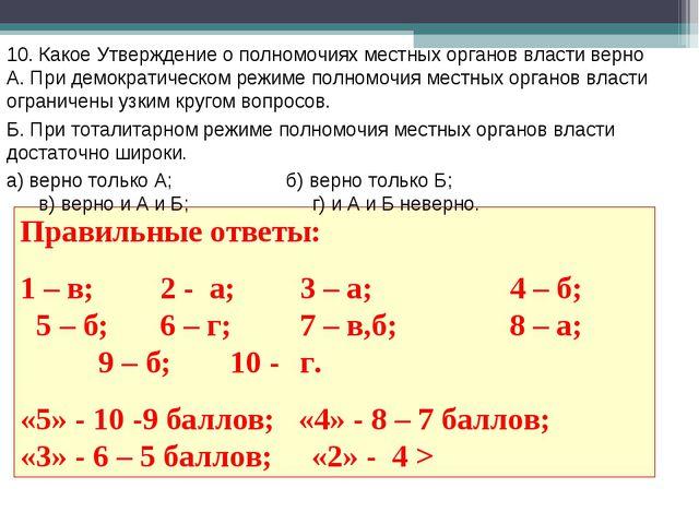 Правильные ответы: 1 – в;2 - а;3 – а;4 – б; 5 – б;6 – г;7 – в,б;8 – а...