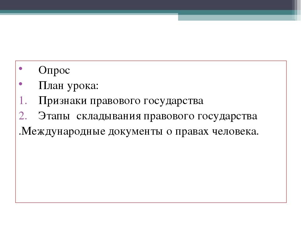 Опрос План урока: Признаки правового государства Этапы складывания правового...