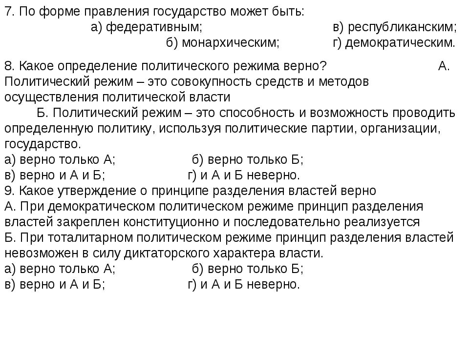 7. По форме правления государство может быть: а) федеративным;в) республик...