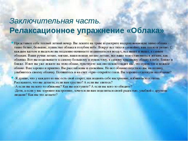 Заключительная часть. Релаксационное упражнение «Облака» Представьте себе теп...