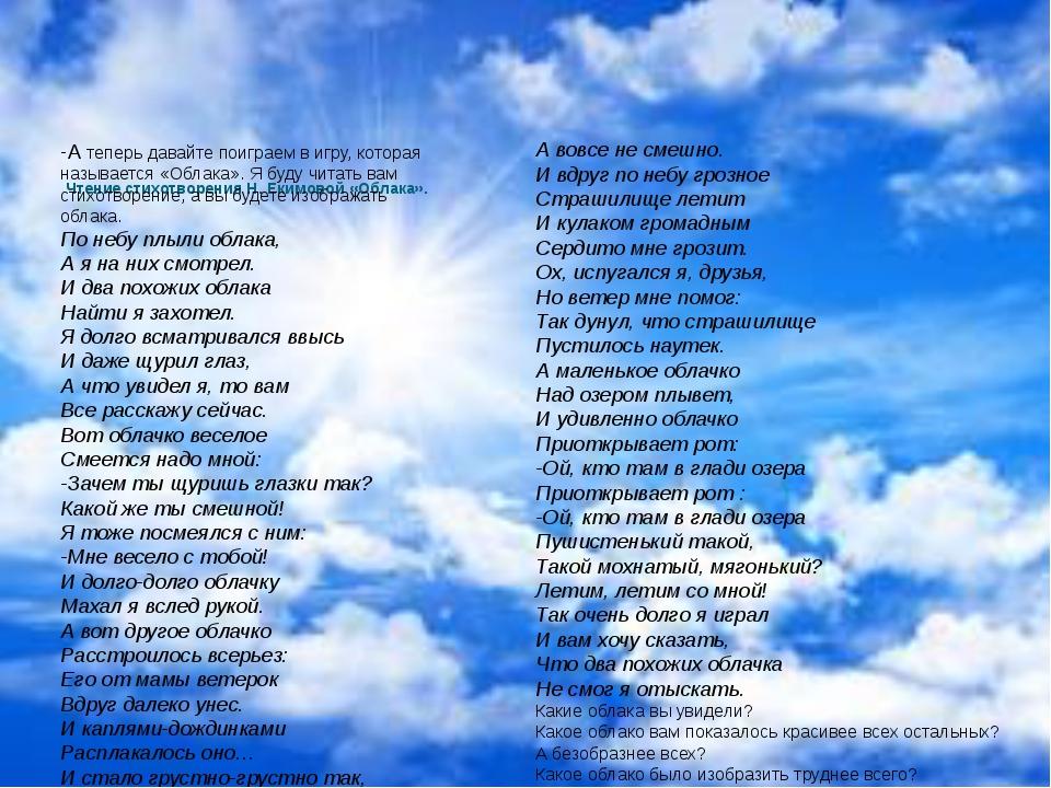 Чтение стихотворения Н. Екимовой «Облака». -А теперь давайте поиграем в игру,...