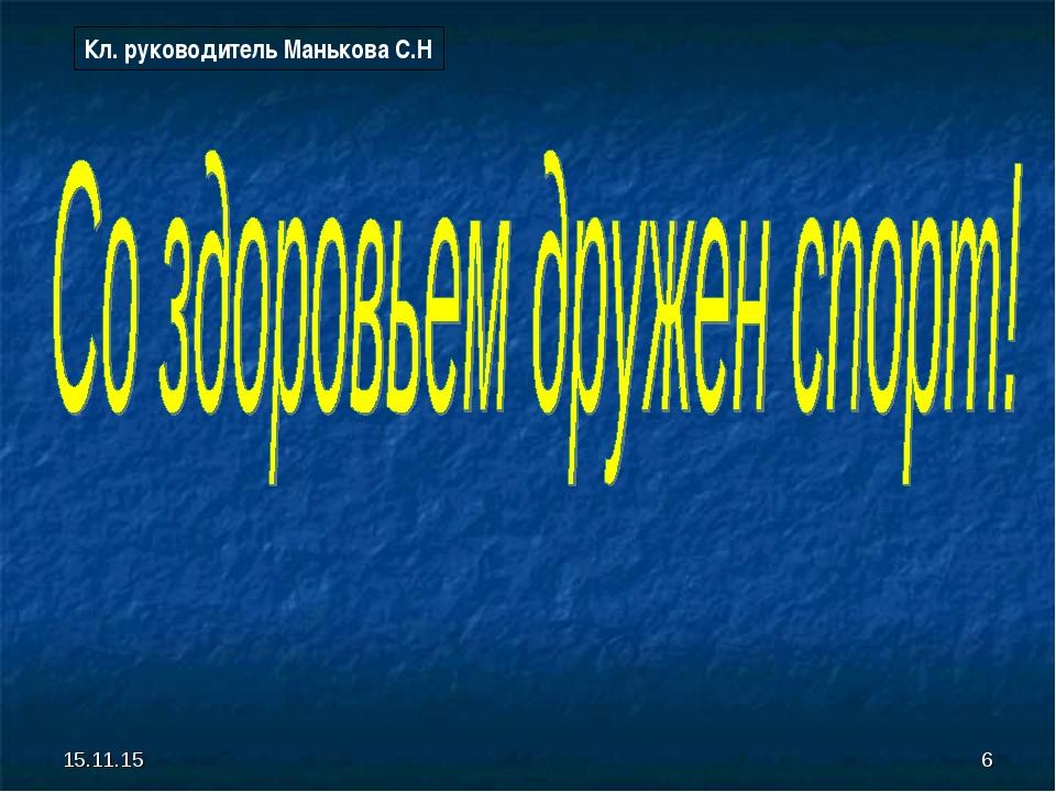 * * Кл. руководитель Манькова С.Н