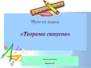 учитель математики Фёдорова Н.Н.