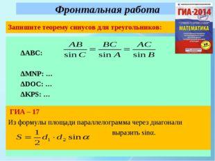 Фронтальная работа Запишите теорему синусов для треугольников: ΔАВС: ΔMNP: …