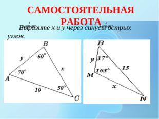 САМОСТОЯТЕЛЬНАЯ РАБОТА 1 ВАРИАНТ 2 ВАРИАНТ Выразите х и у через синусы острых