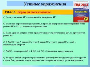 Устные упражнения ГИА-15 Верно ли высказывание: а) Если угол равен 47°, то см