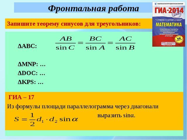 Фронтальная работа Запишите теорему синусов для треугольников: ΔАВС: ΔMNP: …...