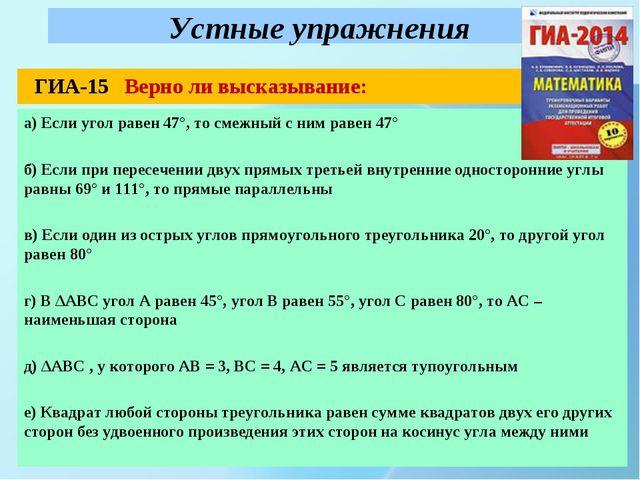 Устные упражнения ГИА-15 Верно ли высказывание: а) Если угол равен 47°, то см...